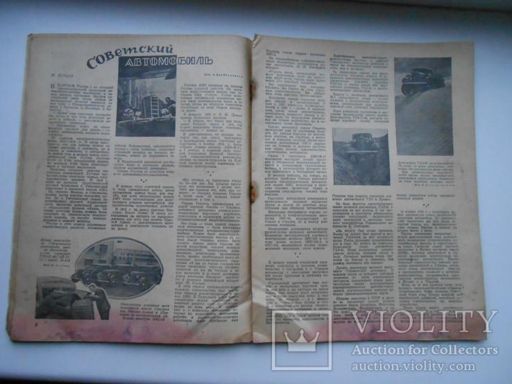 1940 г. За рулем. Скоростные соревнования Октябрь, фото №8