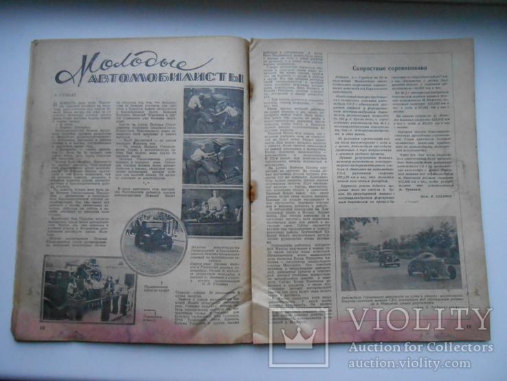 1940 г. За рулем. Скоростные соревнования Октябрь, фото №9