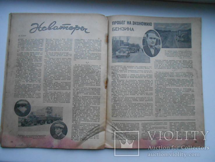 1940 г. За рулем. Скоростные соревнования Октябрь, фото №11