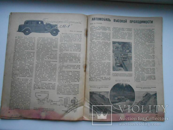 1940 г. За рулем. Скоростные соревнования Октябрь, фото №12
