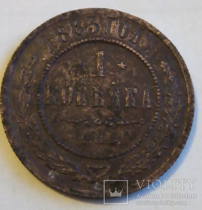 1 копейка 1883 г., фото №2