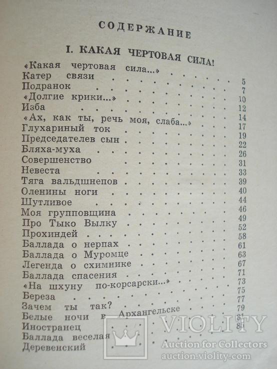 """Евтушенко Евгений """"Катер связи"""" 1966 год., фото №5"""