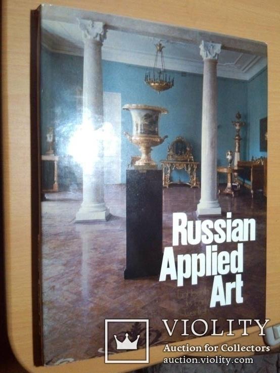 Русское прикладное искусство 18 начало 20 века суперобложка, фото №4