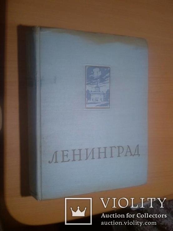 Ленинград. Энциклопедический справочник. 1957г. большой формат, фото №3