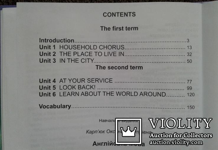Англiйська мова. (Учебник для 4-го класса, 2012 год)., фото №12