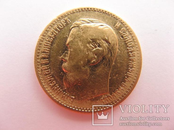 5 рублей 1898 года А.Г. (2), фото №2