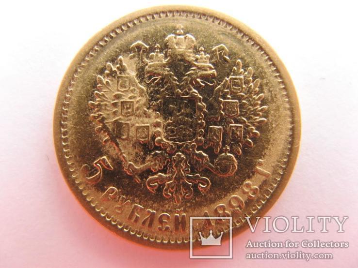 5 рублей 1898 года А.Г. (2), фото №3