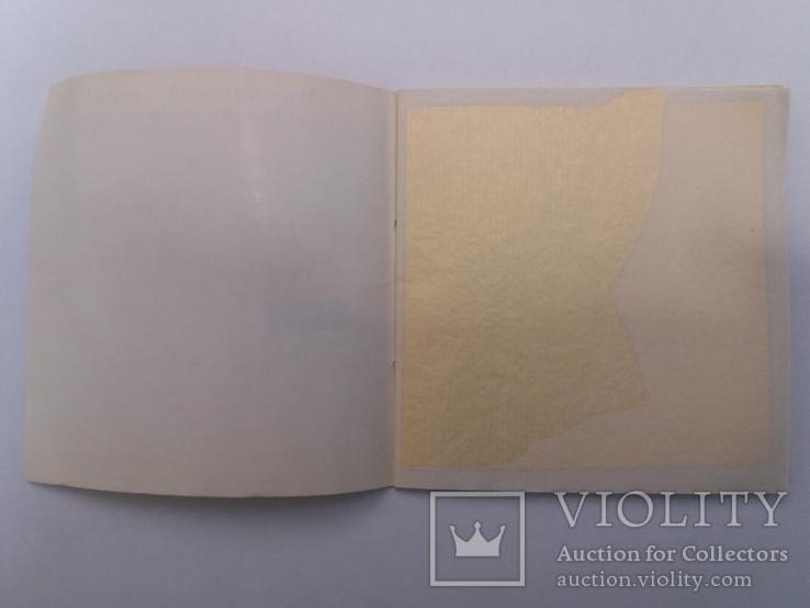 Сусальное золото 960 пробы СССР, фото №3