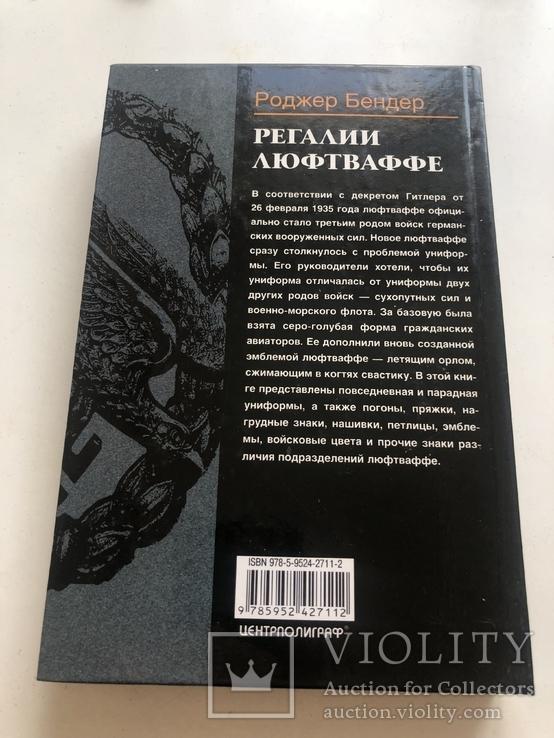 Книга регалии люфтваффе. Роджер Бендер, фото №3