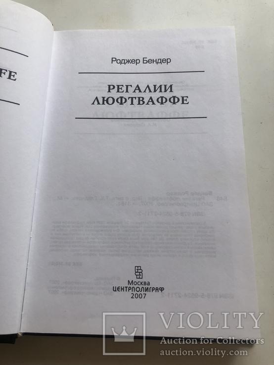 Книга регалии люфтваффе. Роджер Бендер, фото №4