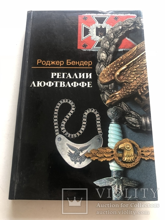 Книга регалии люфтваффе. Роджер Бендер, фото №2