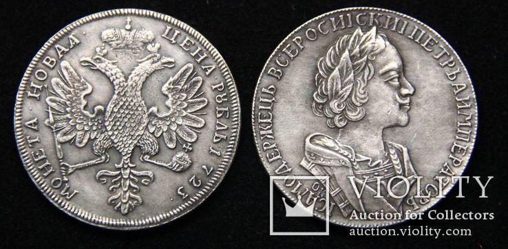 Рубль 1723 год герб орел год цифрами копия Петра 1