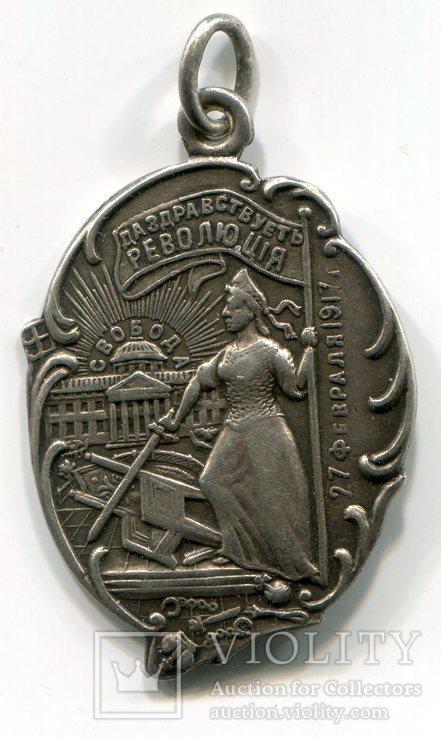 Да здравствуйте революция  1917 жетон Серебро