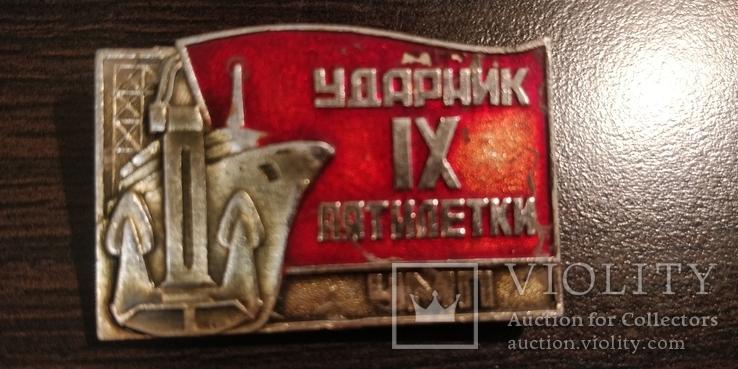 Ударник 9-й пятилетки Черноморского пароходства, фото №2