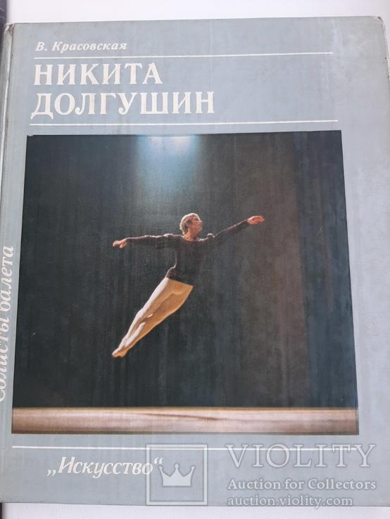 Никита Длгушин, фото №2