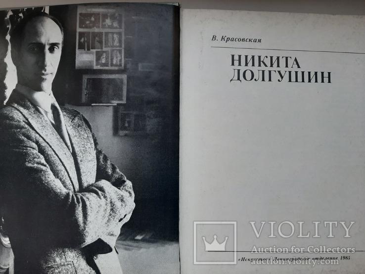Никита Длгушин, фото №3