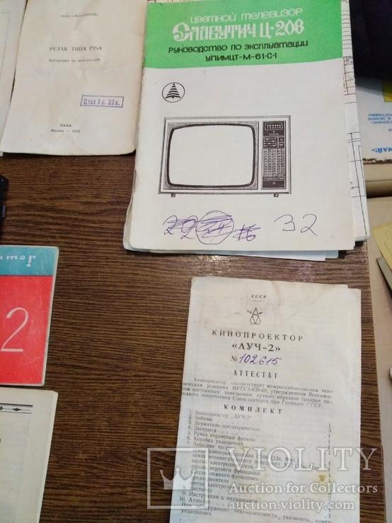 Паспорта и шильдики от разной техники, фото №7