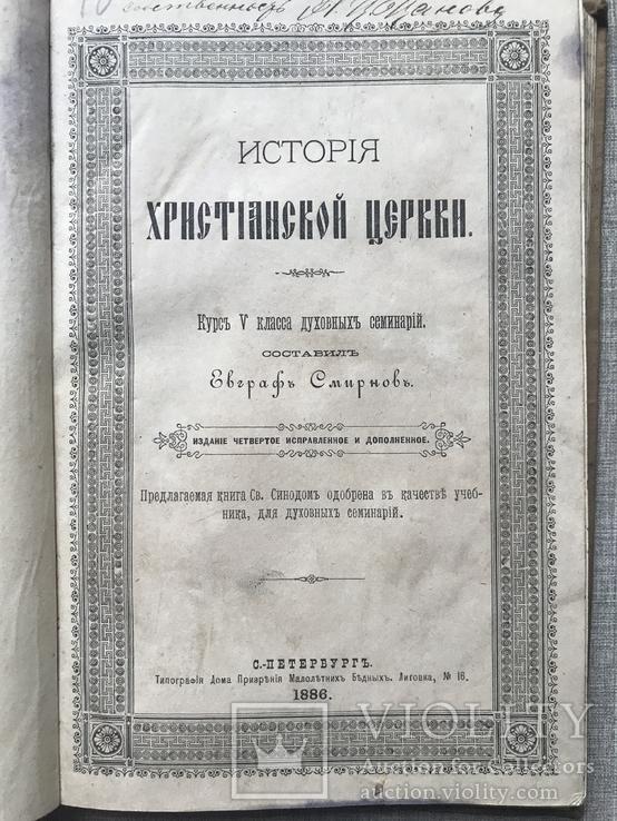 История Христианской церкви, фото №4