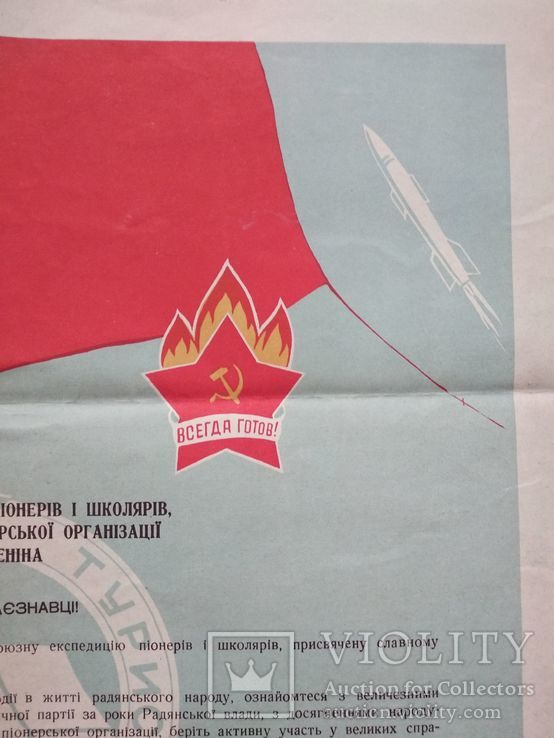 1960 40-летие Пионерской организации им.Ленина, юные туристы, фото №5