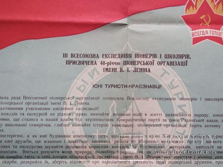 1960 40-летие Пионерской организации им.Ленина, юные туристы, фото №6
