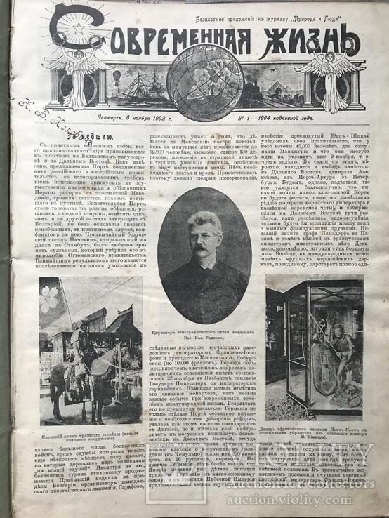 Современная жизнь 1903подписной год времен русско-японской войны, фото №3