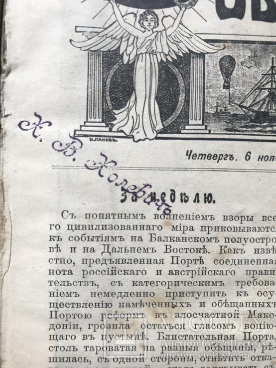 Современная жизнь 1903подписной год времен русско-японской войны, фото №4