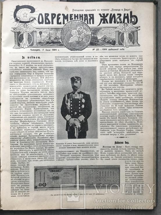 Современная жизнь 1903подписной год времен русско-японской войны, фото №5