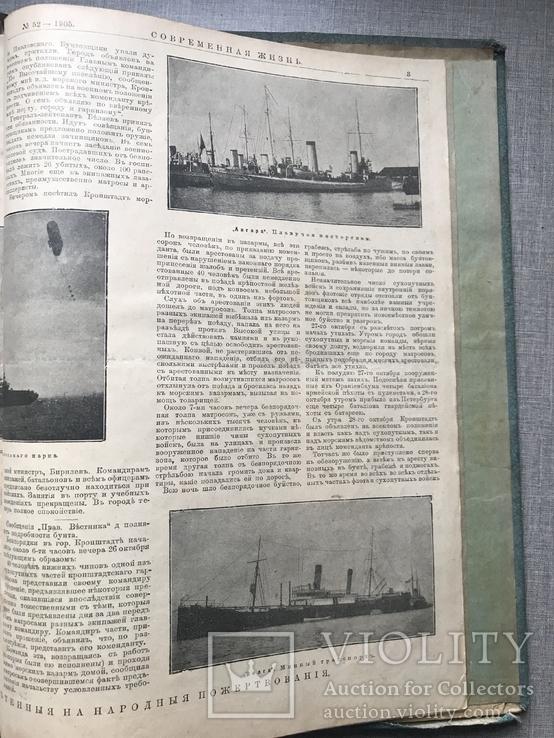 Современная жизнь 1903подписной год времен русско-японской войны, фото №10