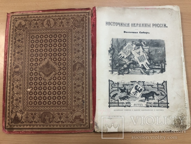 Живописная Россия. 1895 год. Восточные окраины России, фото №8