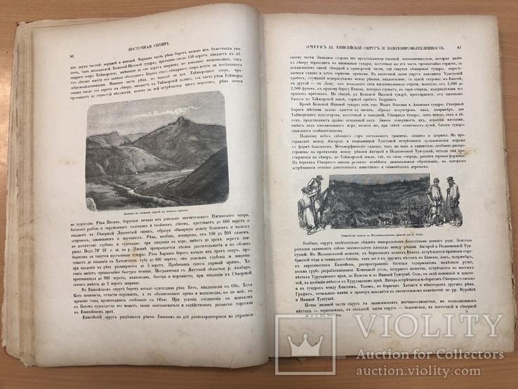 Живописная Россия. 1895 год. Восточные окраины России, фото №12