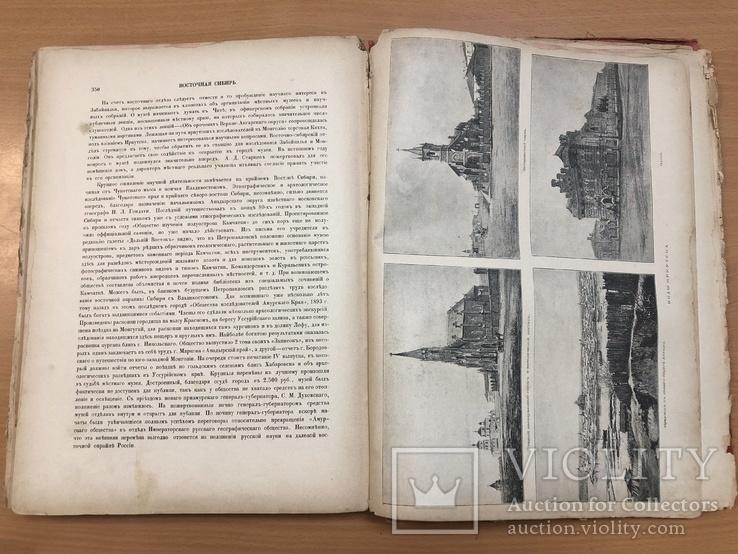 Живописная Россия. 1895 год. Восточные окраины России, фото №13