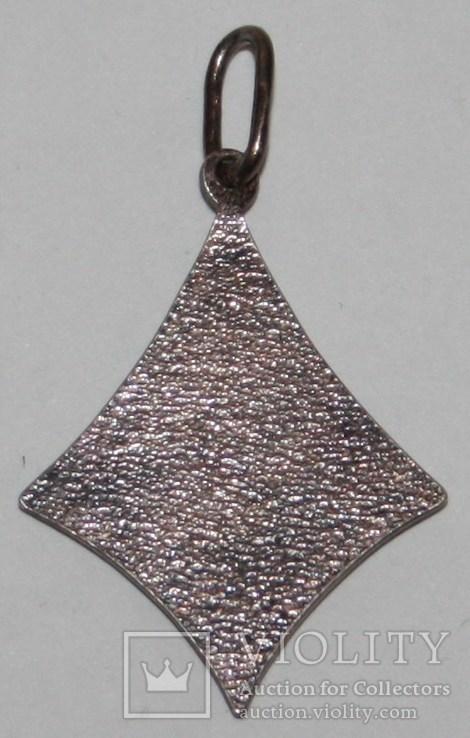 Серебрянный кулон СССР (проба 875.,8хю), фото №3