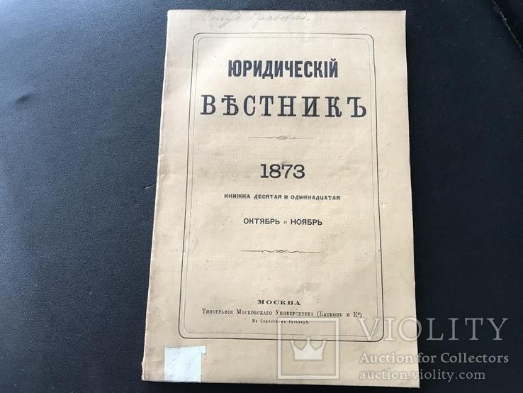 1873 Юридический вестник. Одесса. Куяльник Хаджибей, фото №3