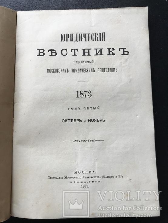 1873 Юридический вестник. Одесса. Куяльник Хаджибей, фото №4