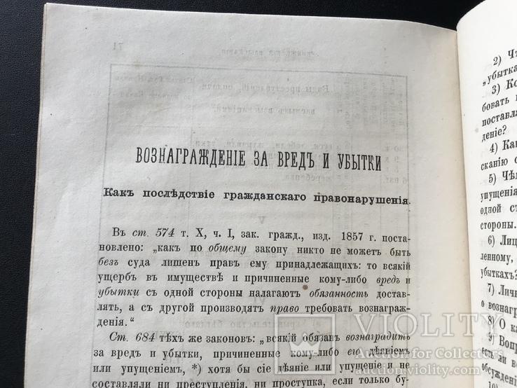 1873 Юридический вестник. Одесса. Куяльник Хаджибей, фото №8