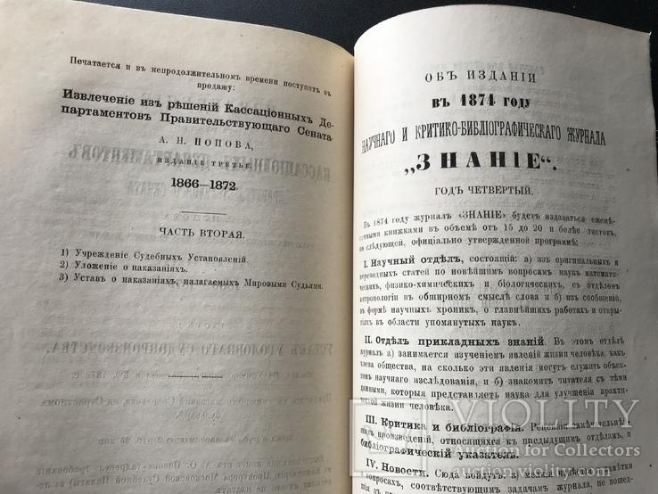 1873 Юридический вестник. Одесса. Куяльник Хаджибей, фото №11