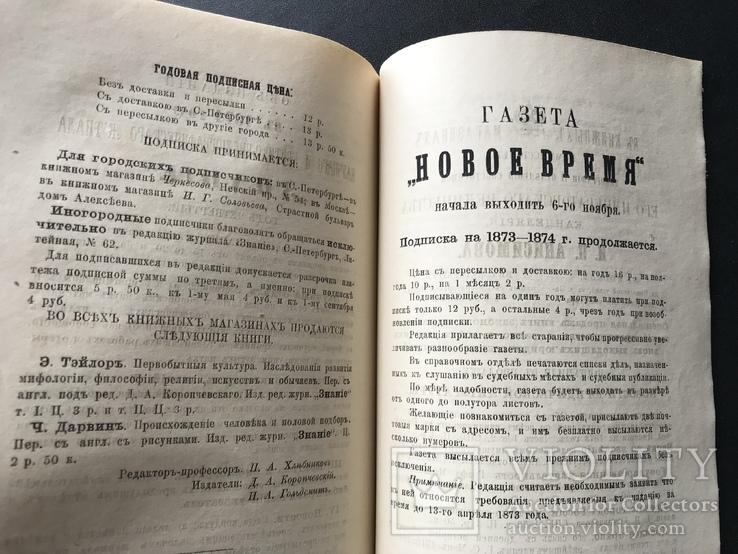 1873 Юридический вестник. Одесса. Куяльник Хаджибей, фото №12