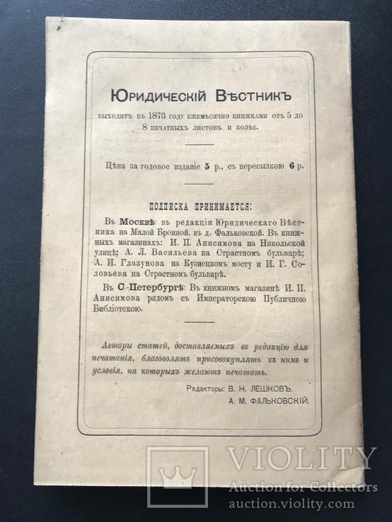 1873 Юридический вестник. Одесса. Куяльник Хаджибей, фото №13
