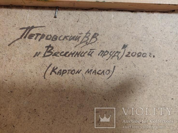 """Картина """"Весенний пруд"""" 2000 год Петровский В.В., фото №4"""