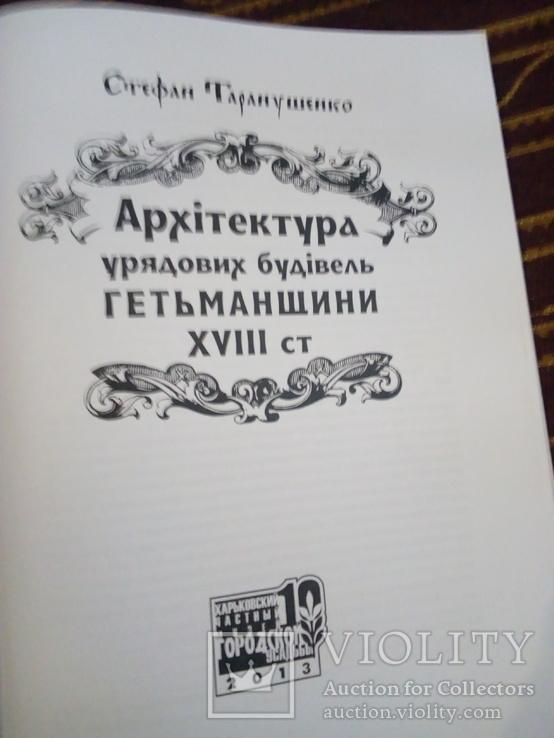 Архітектура урядових будівель ГЕНЬМАНЩИНИ ХVIIIст, фото №3