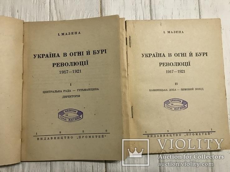 Мазепа Українська Революція 1917-1922 рр, фото №4