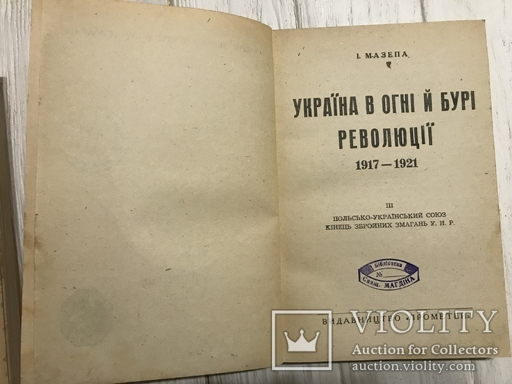 Мазепа Українська Революція 1917-1922 рр, фото №5