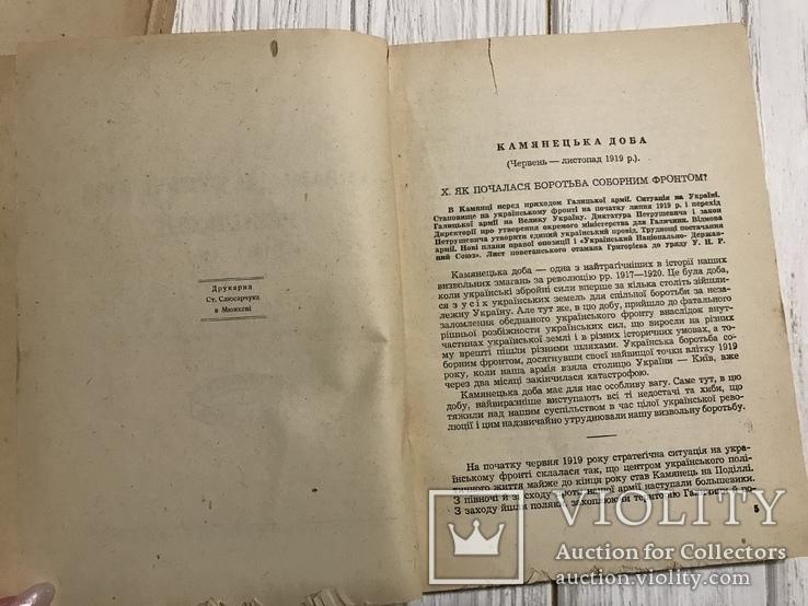 Мазепа Українська Революція 1917-1922 рр, фото №8