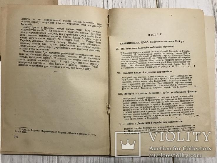 Мазепа Українська Революція 1917-1922 рр, фото №9