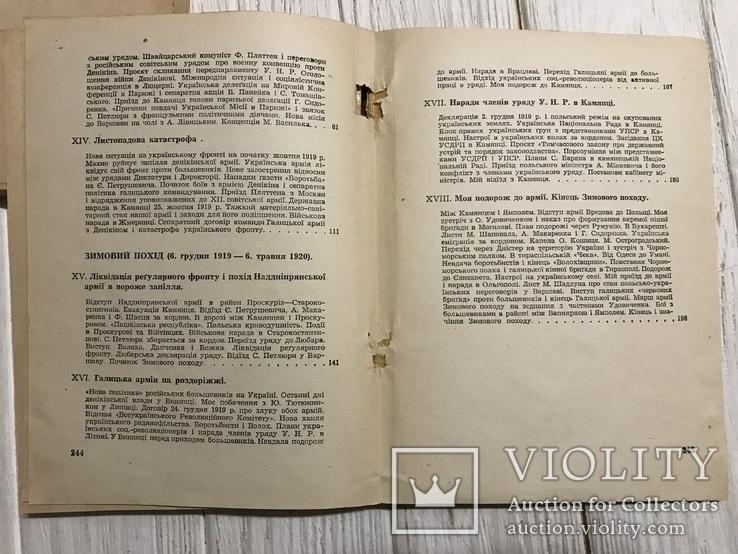 Мазепа Українська Революція 1917-1922 рр, фото №10