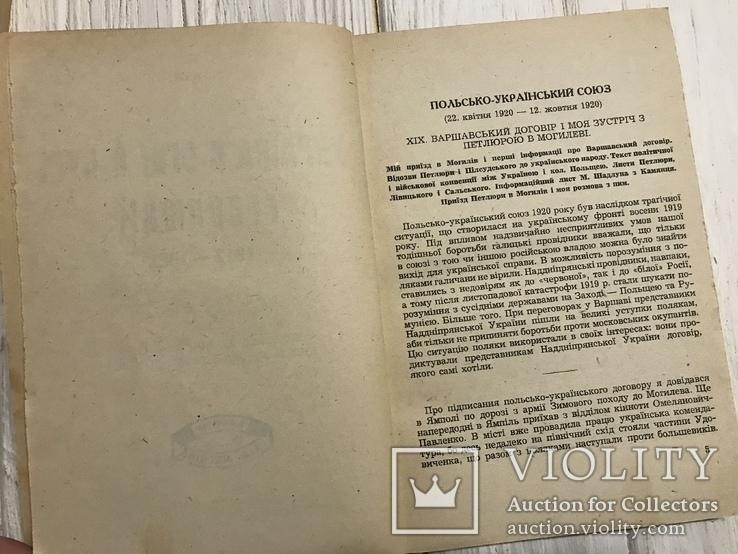Мазепа Українська Революція 1917-1922 рр, фото №11