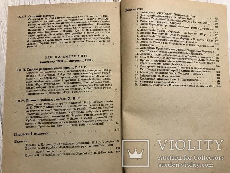 Мазепа Українська Революція 1917-1922 рр, фото №13