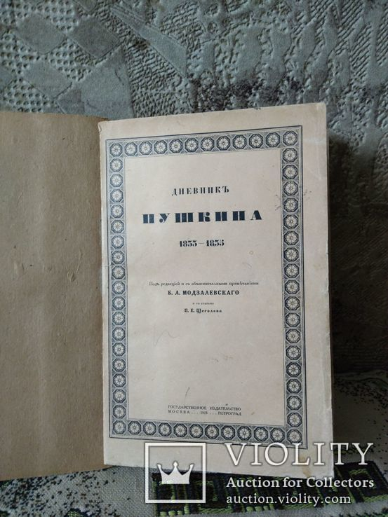 1923, Дневник А.С. Пушкина (1833-1835 гг.), фото №2