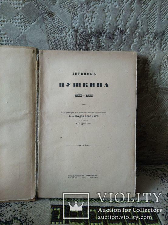 1923, Дневник А.С. Пушкина (1833-1835 гг.), фото №3