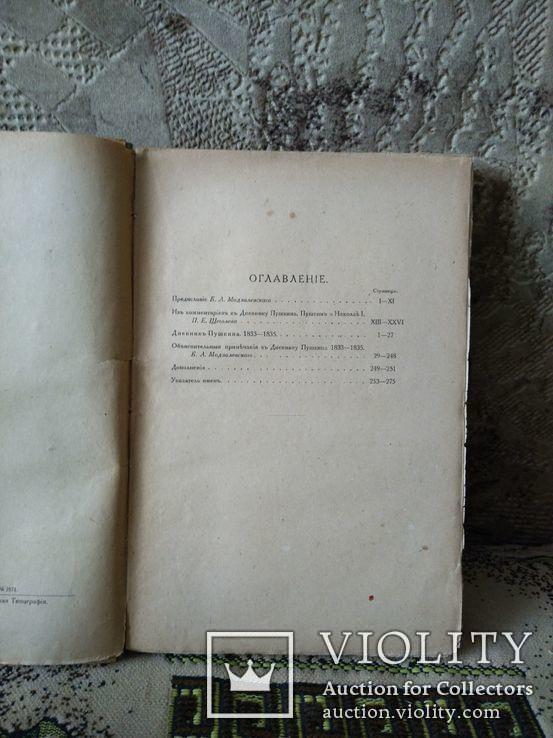 1923, Дневник А.С. Пушкина (1833-1835 гг.), фото №4